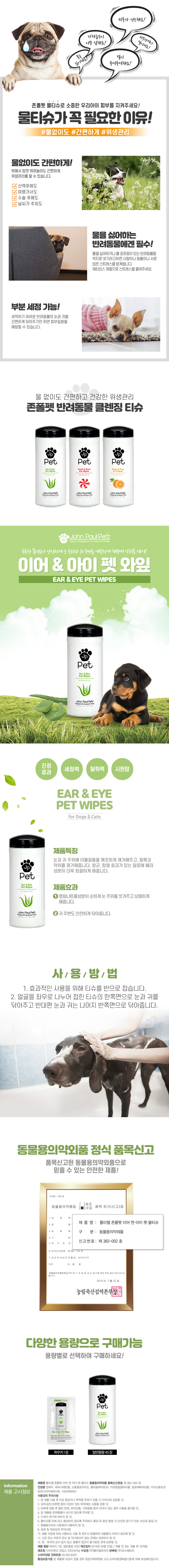 johnpaulpet_ear&eye_wipes_800.jpg