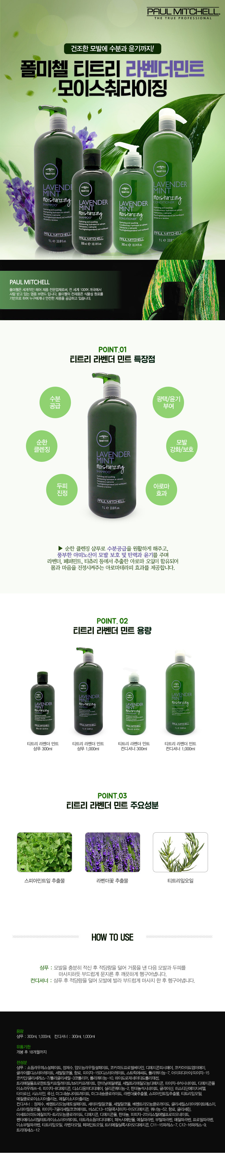 폴미첼 티트리스페셜 샴푸 & 컨디셔너 PAUL MITCHELL Tea Tree Special Shampoo & Conditioner