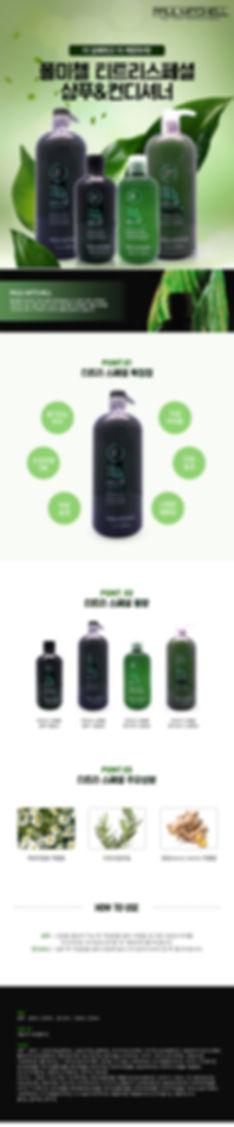폴미첼 티트리스페셜 샴푸 & 컨디셔너 PAUL MITCHELL Tea Tree Special Shampoo & Conditioner