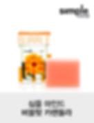 닥터클릭 3스탭 마스크 비타민-C Dr.click 3Step Mask Vitamin-C