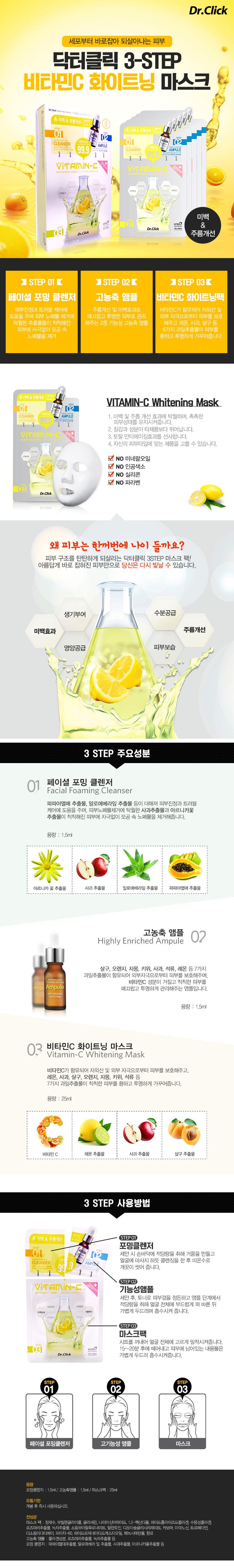 닥터클릭 비타민 Dr.click vitamin-c