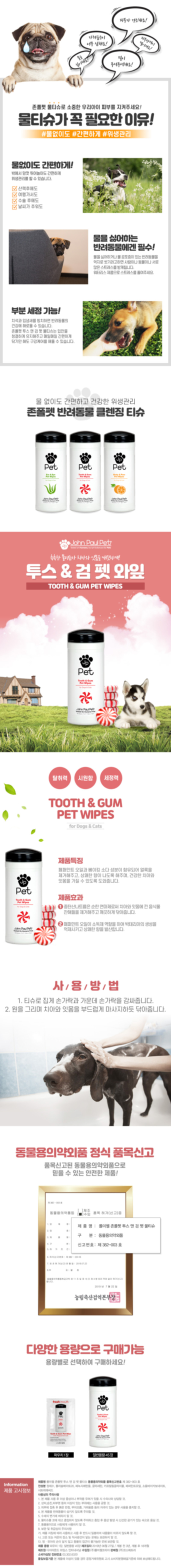 johnpaulpet_tooth&gum_wipes_800.jpg