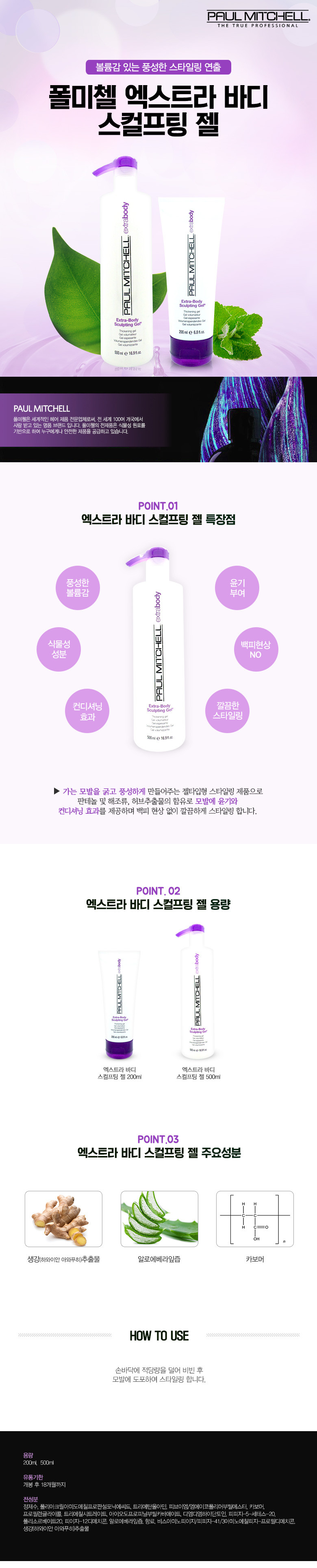 폴미첼 슈퍼스키니세럼 PAUL MITCHELL Super Skinny Serum