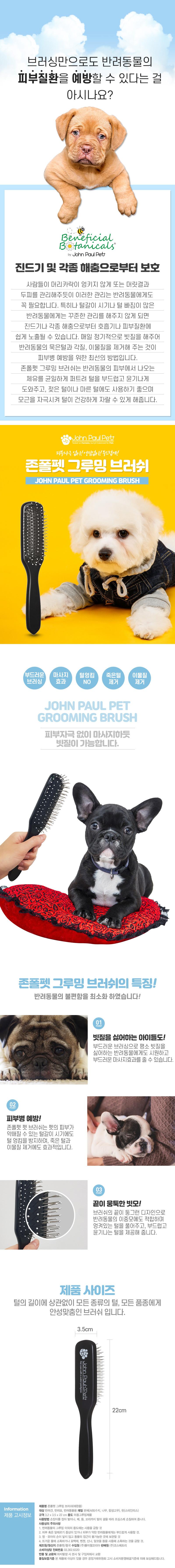 johnpaulpet_grooming_brush_800.jpg