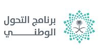 شعار برنامج التحول الوطني.png