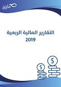 التقارير المالية الربعية 2019-33.png