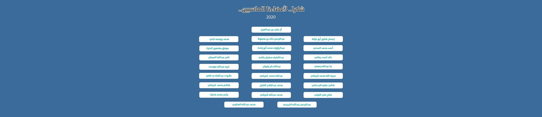members names-15.png