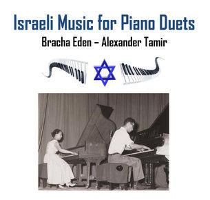 rsz_cover_-_eden_tamir_-_israeli_music (