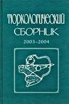 2003-2004-2005-ts.jpg