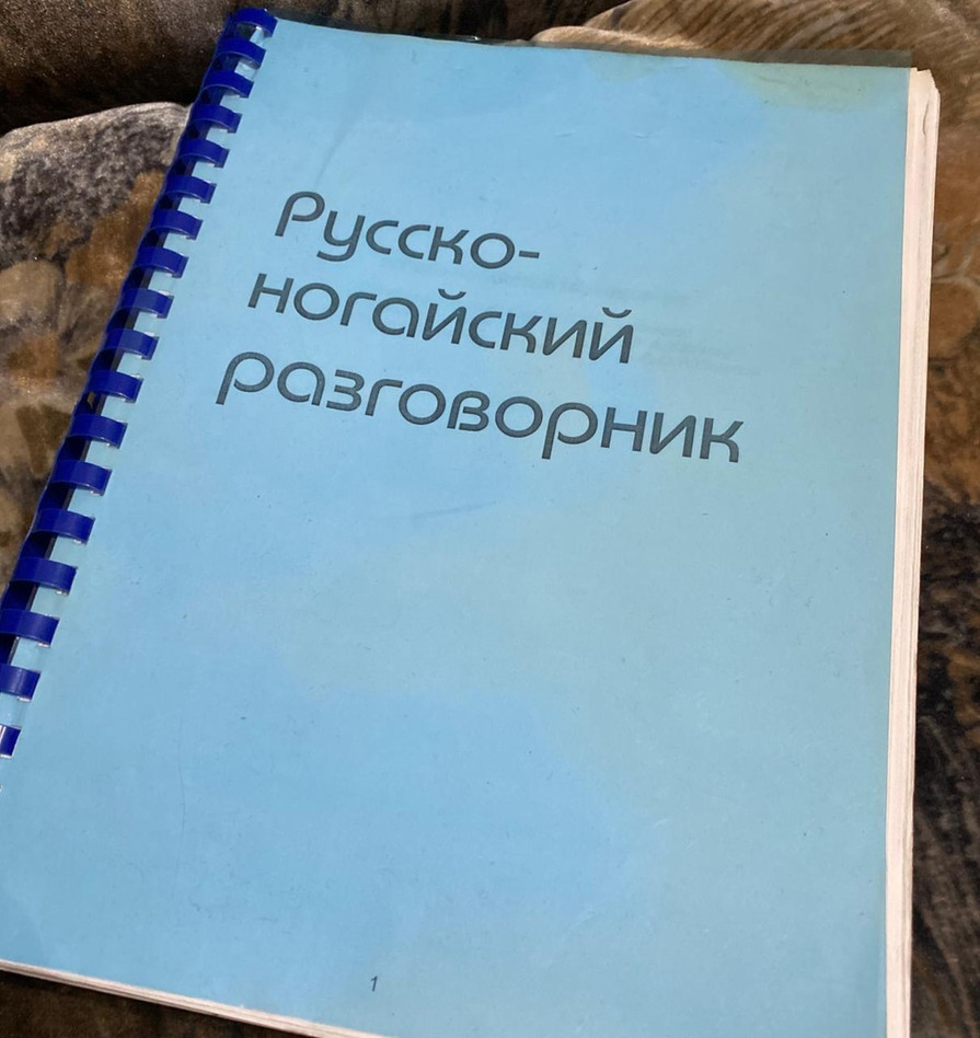 Самодельная книга из КЧР