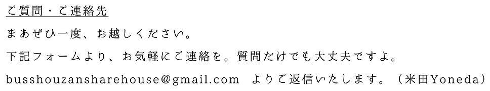 仏生山質問連絡先20200918.jpg