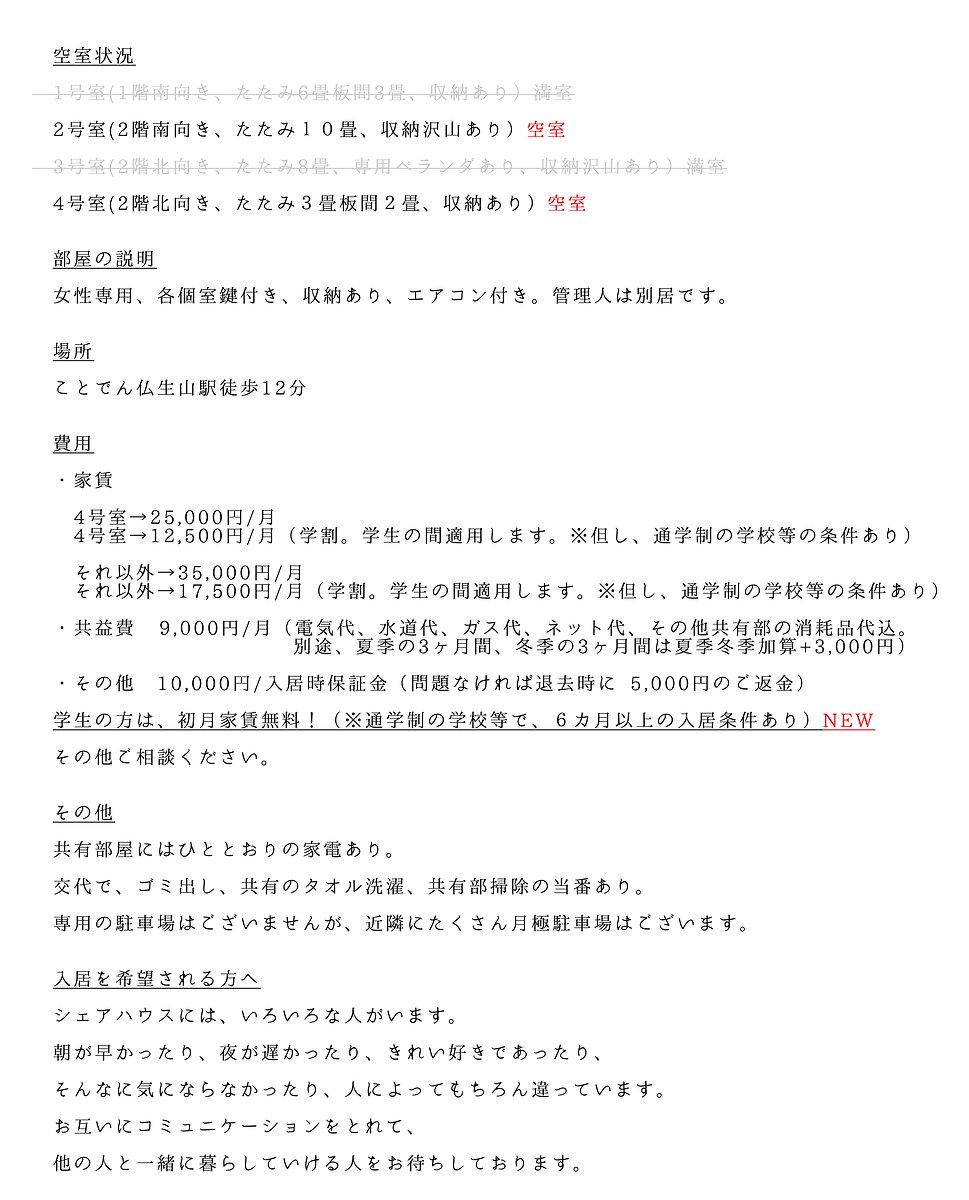 仏生山説明20200908.jpg