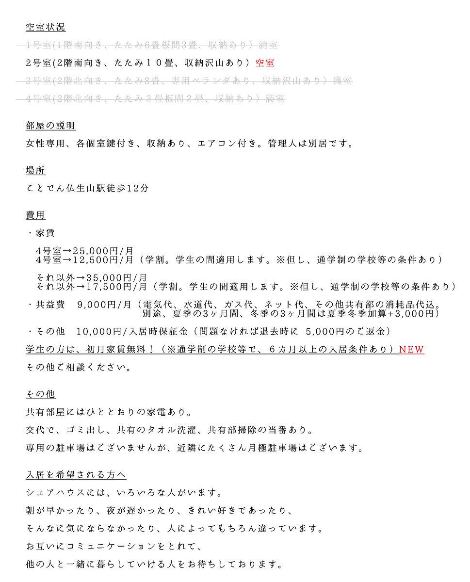 仏生山説明20210328.jpg