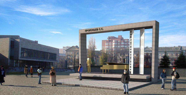 Памятник С.С. Прокофьеву