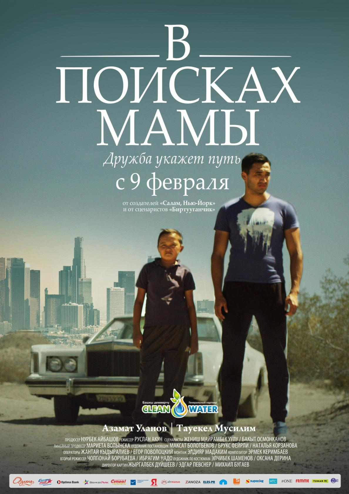 FINDING MOTHER poster 4 (002)