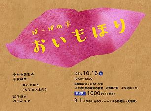 お芋掘りバナーHP_アートボード 1.jpg