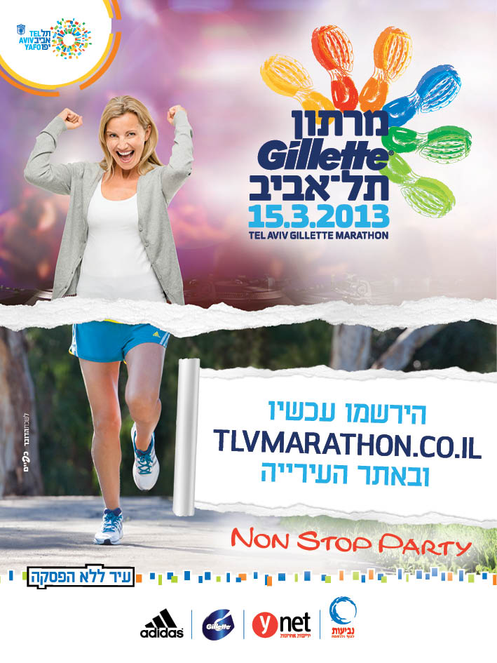 marathon_tlv_2013_paney_pirsum_round_2_con2