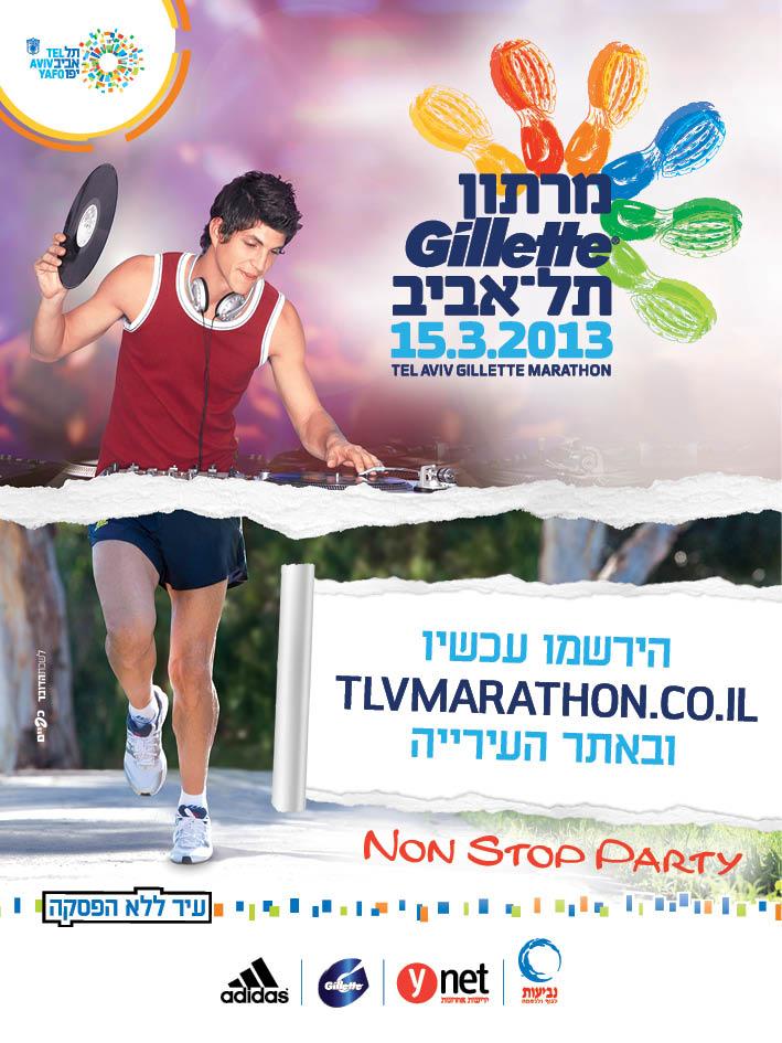 marathon_tlv_2013_paney_pirsum_round_2_con4