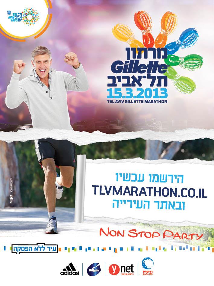 marathon_tlv_2013_paney_pirsum_round_2_con