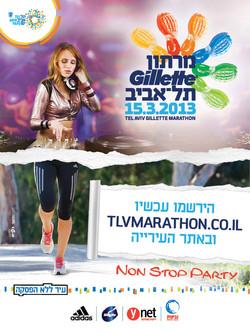 מרתון תל-אביב שילוט חוצות