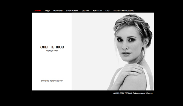 Фото website templates –  Фотостудия