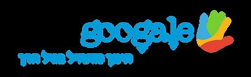 לוגו גוגלה עם הכיתוב חינוך מתחיל בגיל הרך