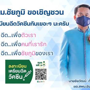 สพม.ชัยภูมิ ขอเชิญชวนลงทะเบียนฉีดวัคซีนป้องกันโรคโควิด 19