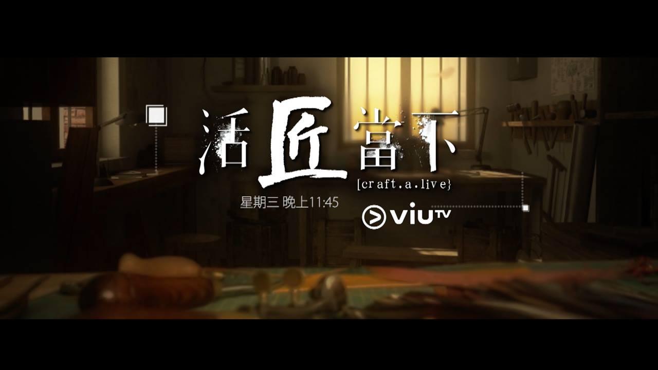 新節目!實驗電視《#活匠當下》今晚(7月6日)11:45 一招絕招,獨領風騷! 電影《一代宗師》話過:絕招,就係將一件簡單嘅事情做到極致。 功夫如是,傳統手藝如是,日復日,年復年練習再練習, 於香港大城市大隱隱於市,拿手絕活該當如此。  《活匠當下》星期三晚 11:45  駱振偉