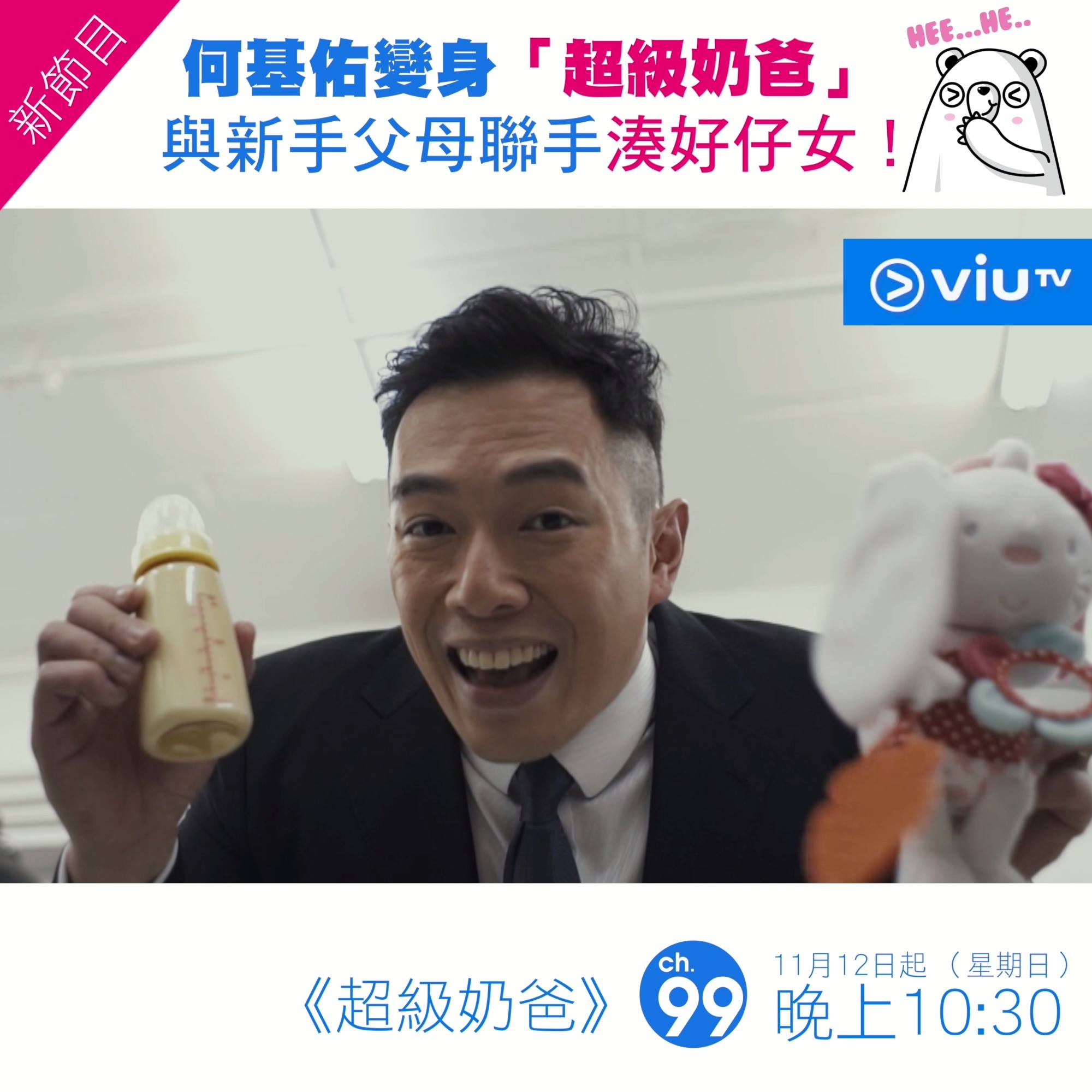 ViuTV節目 - 《超級奶爸》