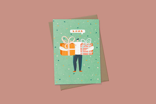 EJ Memento | Cards | Two Presents for You