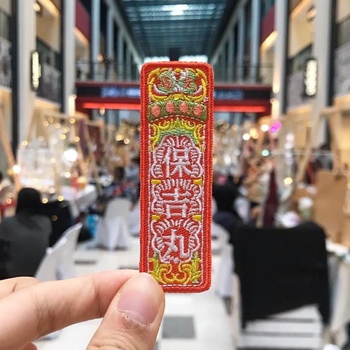 Jacktus | Iron On Patches | Bao Ji Wan