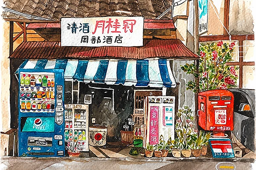 Stickerrific  | Postcard | Kyoto Storefront