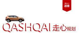 东风日产2015年度SUV车系传播方案【汽车之家】20151202_页面_46.