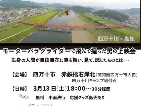 【四万十川上映会】at 赤鉄橋まもなく!