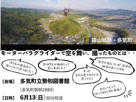 【三重県・多気町】勢和図書館上映会延期
