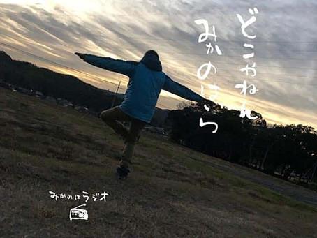 【みかの原】12/14「みかのはラジオ」に登場