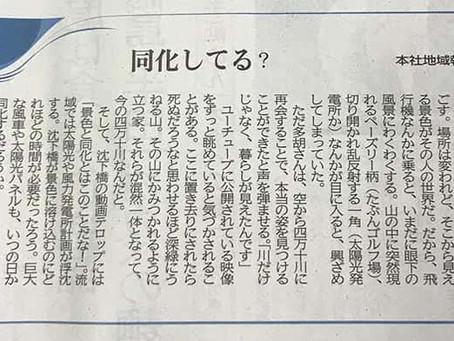 【高知新聞】4/5 同化している?