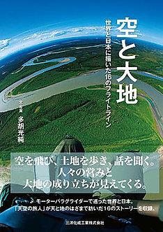 書籍「空と大地」文・写真 多胡光純