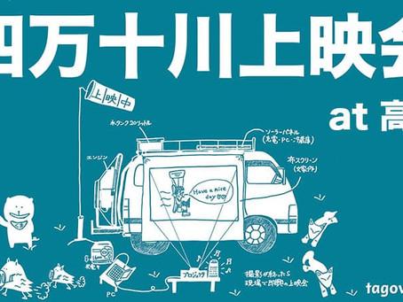 【四万十川上映会】at 高松はクローズドイベント