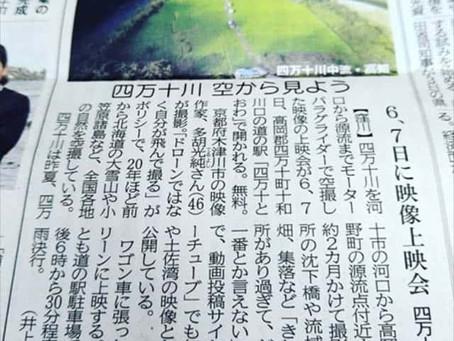 【高知新聞&四万十ケーブルテレビ】四万十上映会