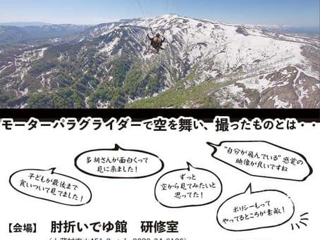 【山形・肘折温泉】上映会開催決定!6/20