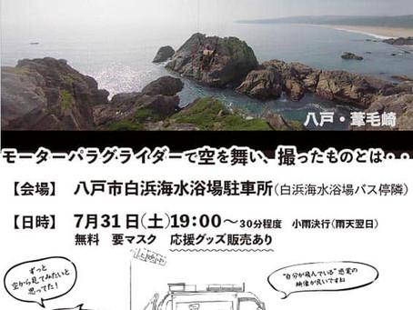 【上映会公式】7.31@八戸白浜海水浴場_12th
