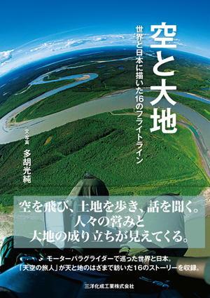 Sky_earth