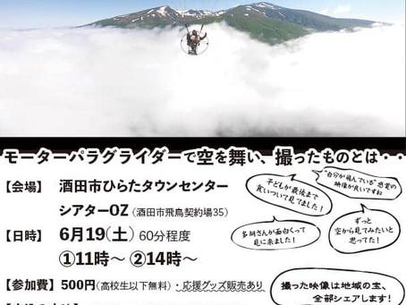 【山形・酒田】上映会開催決定!6/19