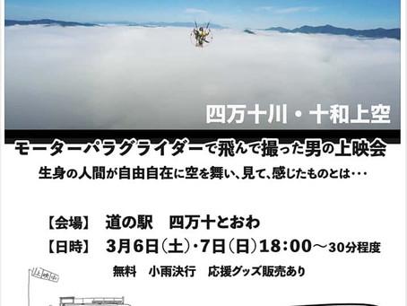 【緊急上映会・四万十川】at 道の駅「四万十とおわ」
