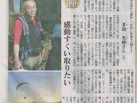 【京都新聞】4/5 感動すくい取りたい