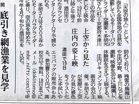 【山形新聞】庄内上映会が記事に!6/16