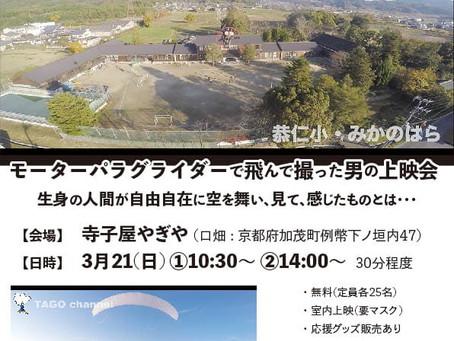 明日3/21【みかのはら上映会】at 寺子屋やぎや!