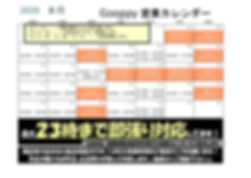 8月営業時間カレンダー.jpg
