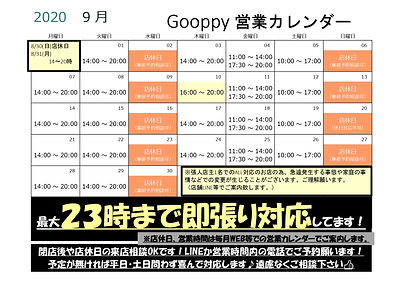 9月営業時間カレンダー_page-0001 (4).jpg